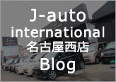 Car Net Grage Blog