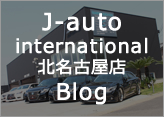 J-auto international Blog