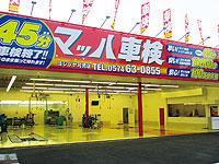 マッハ車検ヨシヅヤ可児店