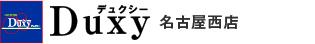 Duxy(デュクシー) 名古屋西店