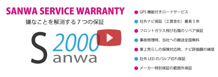 S2000 SANWA