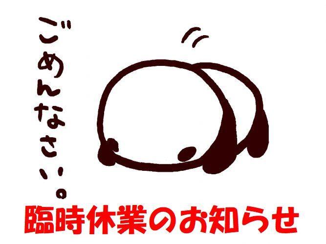 臨時休業のお知らせ!