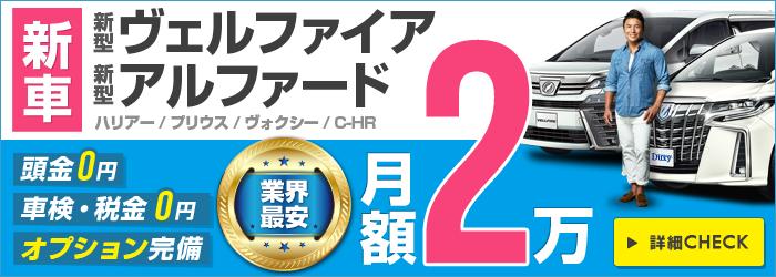 新車ヴェルファイア・アルファードが2万円~!月額で新車購入するならリースナブル