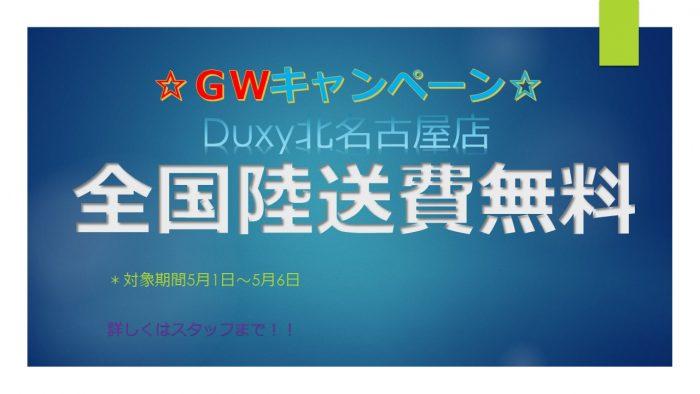 ☆Duxy北名古屋GWキャンペーン☆