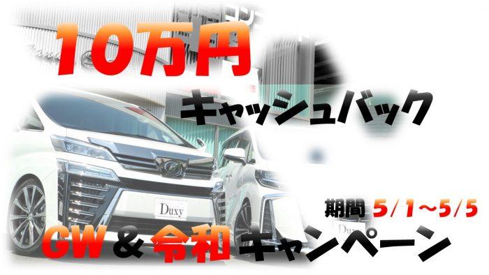 Duxy北名古屋店GW&令和キャンペーン10万円キャッシュバック!!