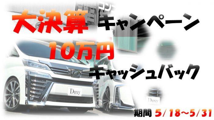 Duxy北名古屋店大決算キャンペーン中~☆10万円キャッシュバック!!