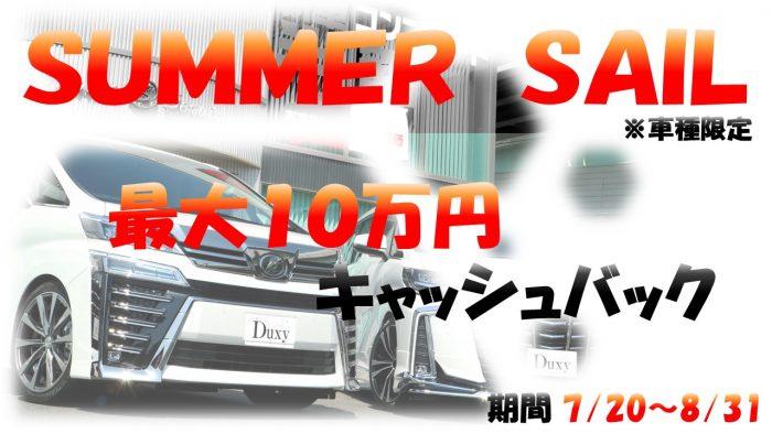 Duxy北名古屋店で車を買って、夏休みの旅行代をゲットしよう!!