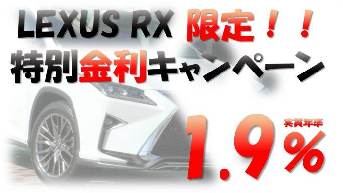 RX1.9%金利実施中!!!