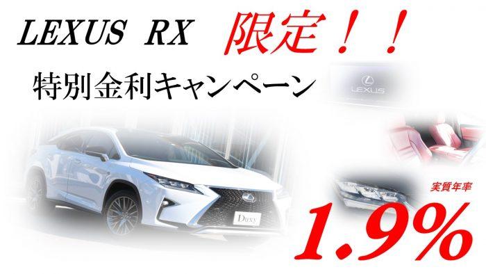 ☆RX限定!金利キャンペーン!1.9%☆