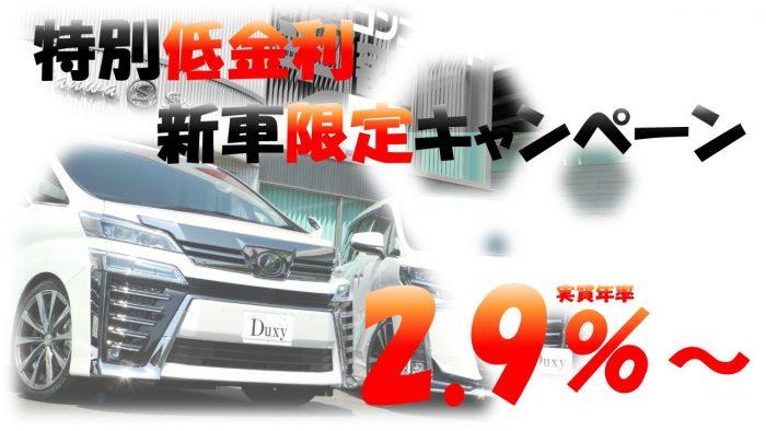 新車特別金利2.9%実施中☆