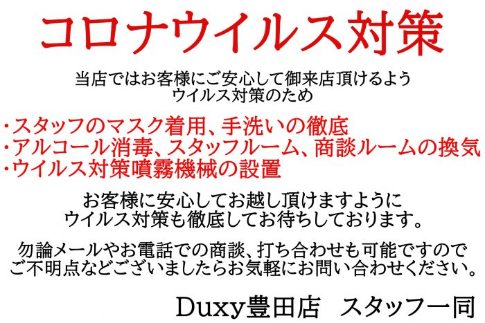 ☆Duxy豊田店 ウイルス対策について☆