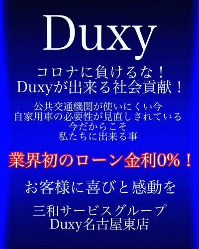 GWも休まず営業!コロナ対策もバッチリ☆金利0%キャンペーン!!!