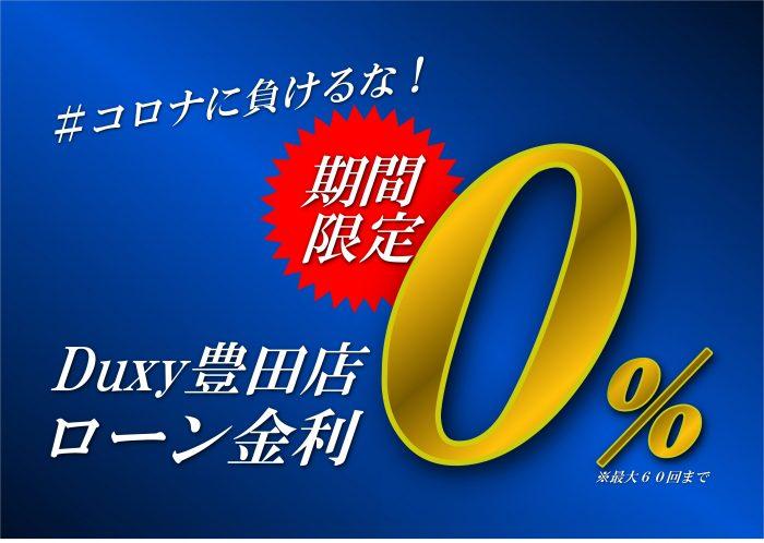 オンライン商談できます!Duxy豊田店