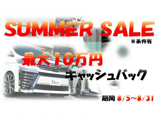 〜SUMMER SALE〜なんと!?10万円キャッシュバック!!