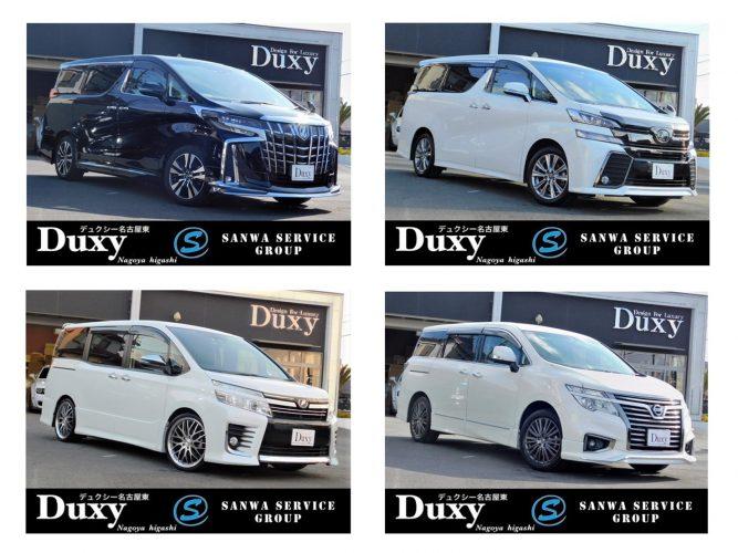 ⭐Duxy名古屋東店 Duxyユーザー買取車入庫⭐