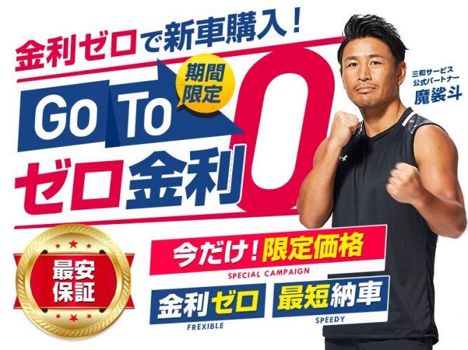 お知らせ☆0%金利本日で終了!お早めのお問い合わせとご来店を!