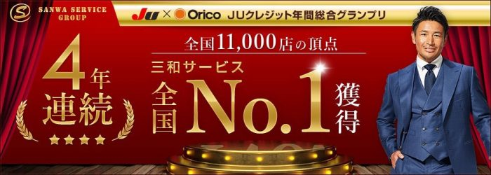 ☆JUクレジット総合全国4年連続の日本一☆