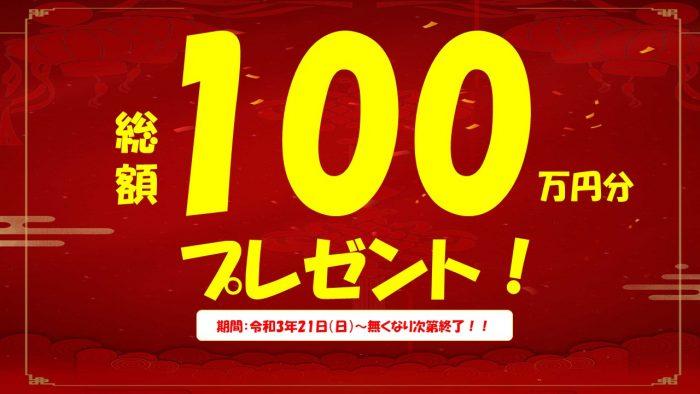☆総額100万円分プレゼント キャンペーン実施中!!☆