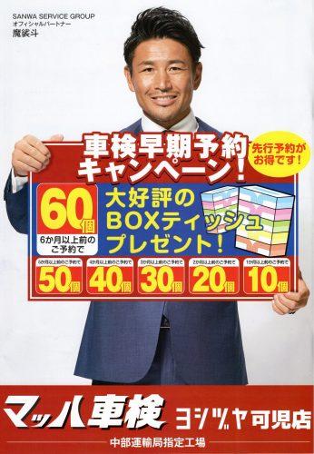 マッハ車検ヨシヅヤ可児店 ☆車検先行予約がお得です!!☆