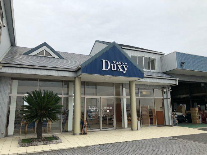Duxy安城店をこれからもよろしくお願い致します!
