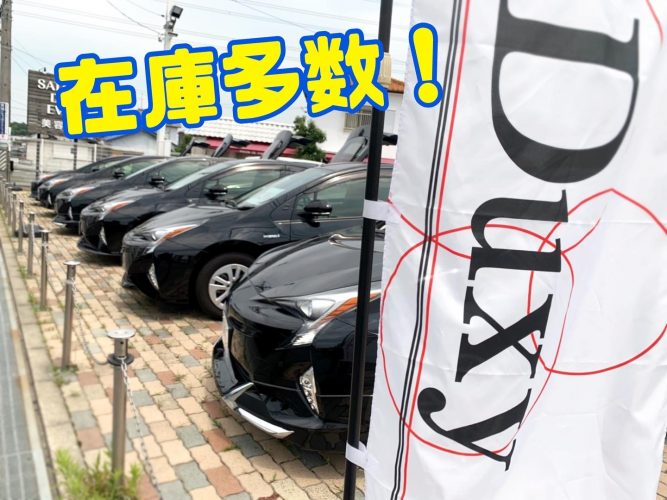 ★Duxy豊田店・プリウス販売強化!低金利キャンペーン中!