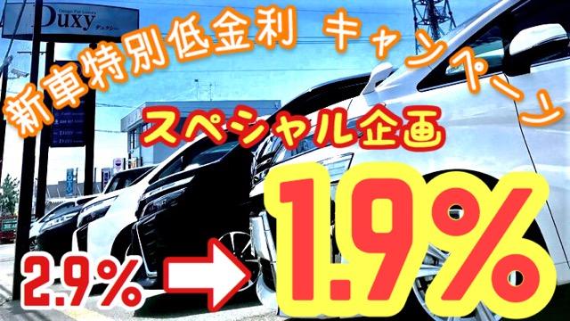 期間限定ローン特別金利キャンペーン間もなく終了!!