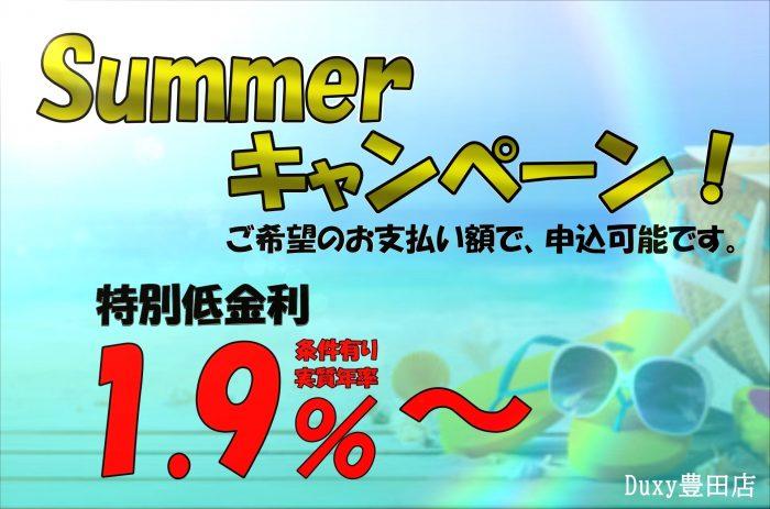 ★Duxy豊田店 サマーキャンペーン中!★
