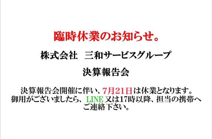 決算報告会のため臨時休業になります!!