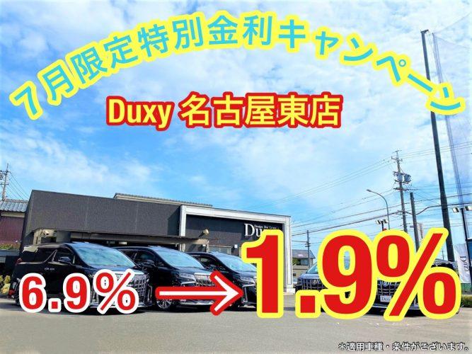 ⭐Duxy名古屋東店 ローン金利1.9%キャンペーン⭐