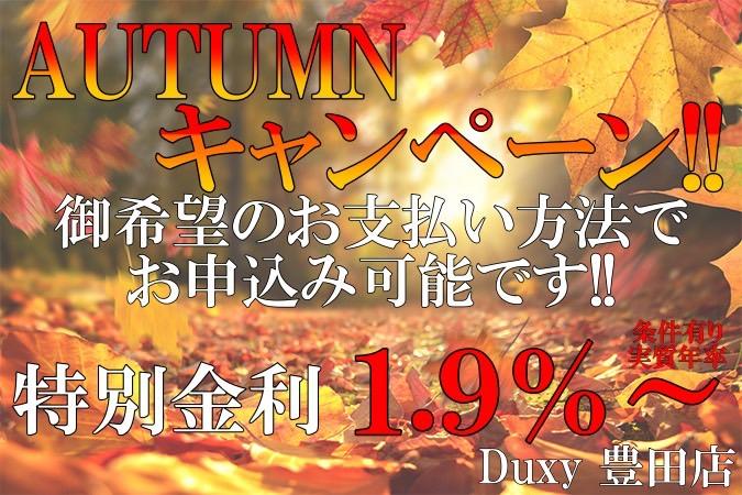 ★Duxy豊田店 オータムキャンペーン★