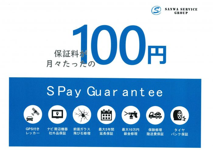 ⭐業界初の「積立型SPG保証」⭐
