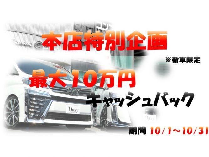 10月までのキャンペーン10万円キャッシュバック!!